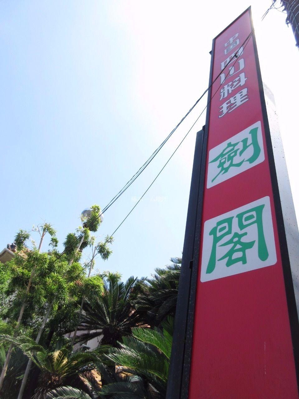 中国四川料理まで徒歩2分(150m)。高島平で本格中華料理が堪能できます。