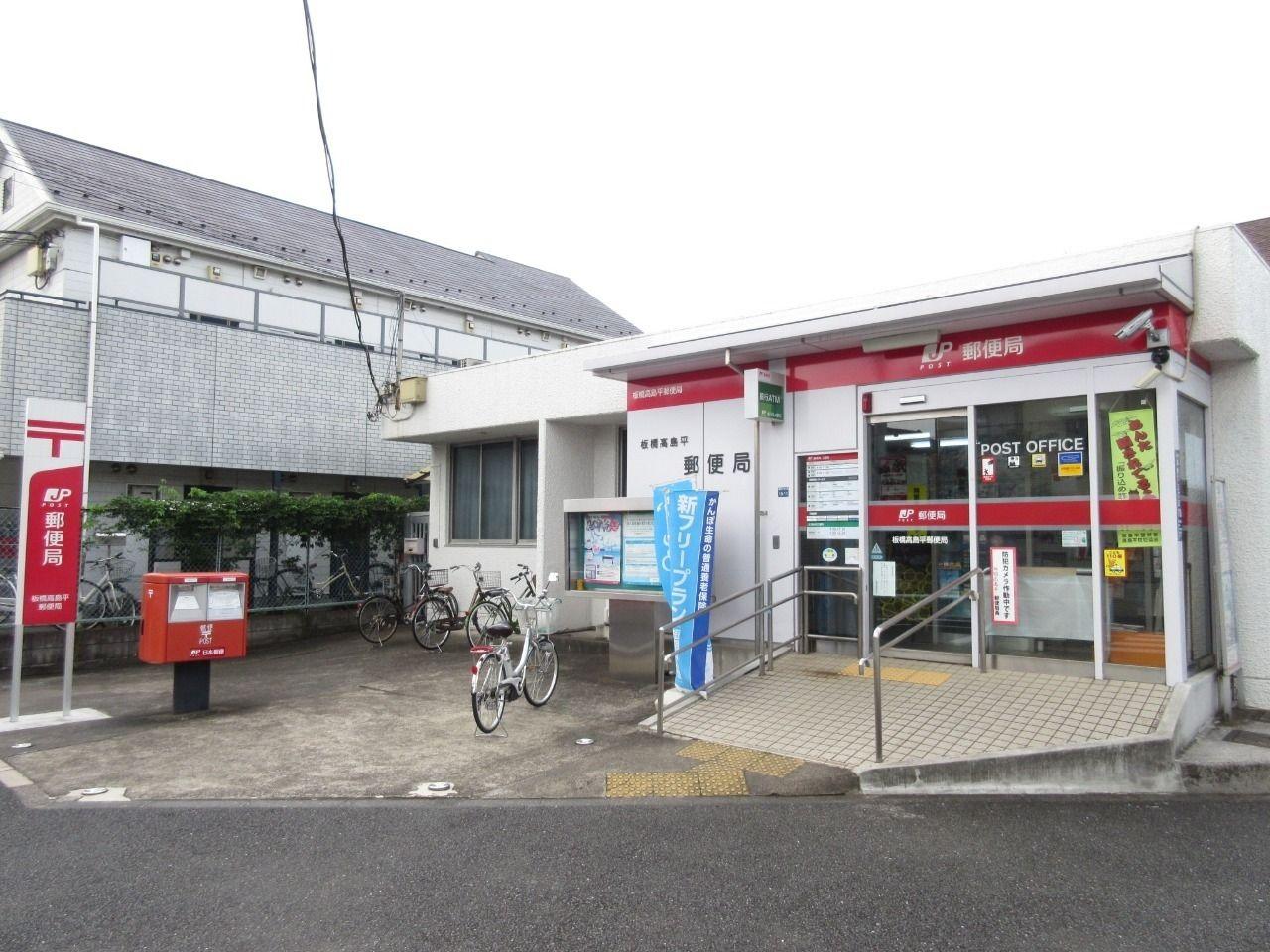 郵便局まで徒歩3分・260m