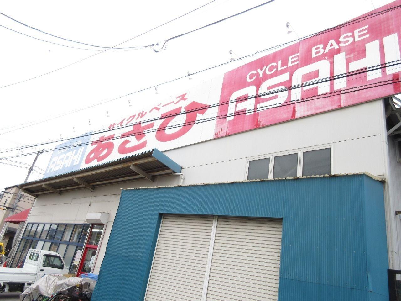 自転車屋さんまで歩いて10分・800m