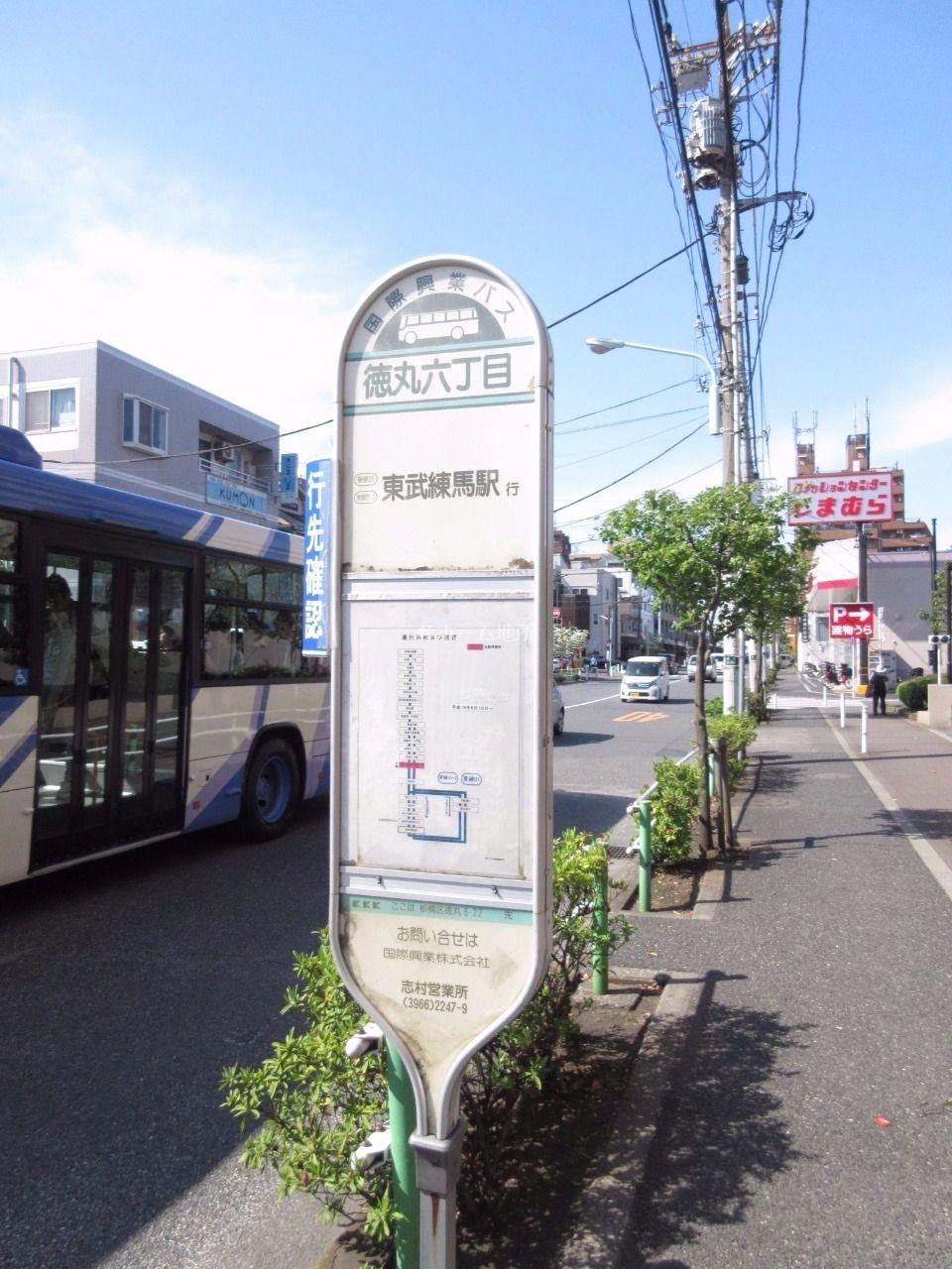 歩いて1分(90m)、東武東上線「東武練馬駅」、都営三田線「高島平駅」、JR埼京線「浮間舟渡駅」に行けます
