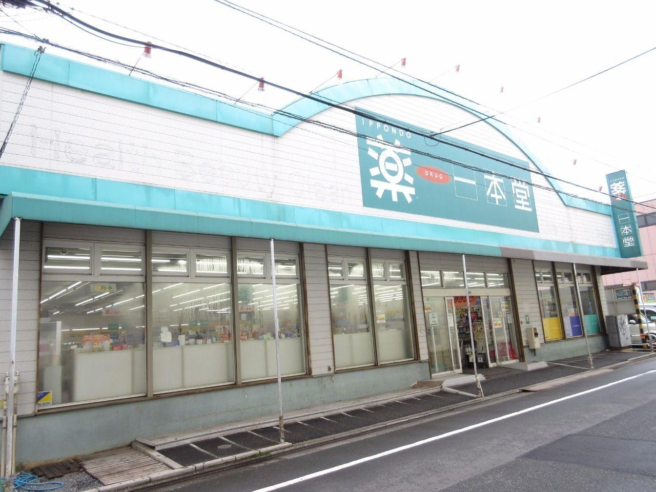 一本堂新高島平店まで徒歩3分(240m)