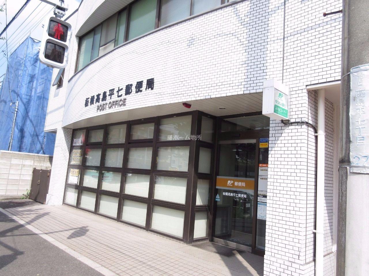 板橋高島平七郵便局まで徒歩5分(450m)