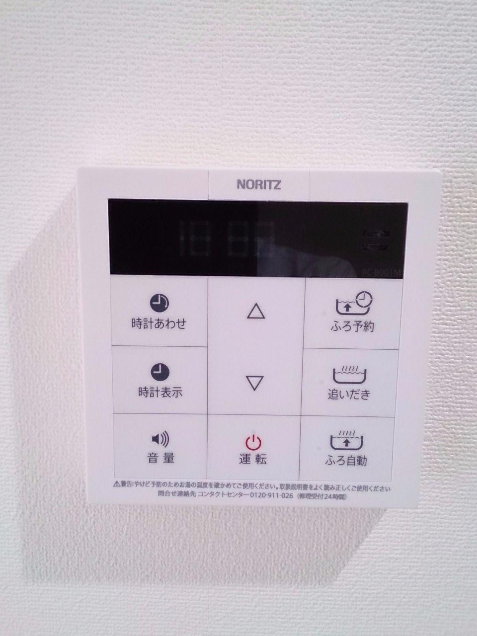 追焚き・お湯はりがこのボタンでできます