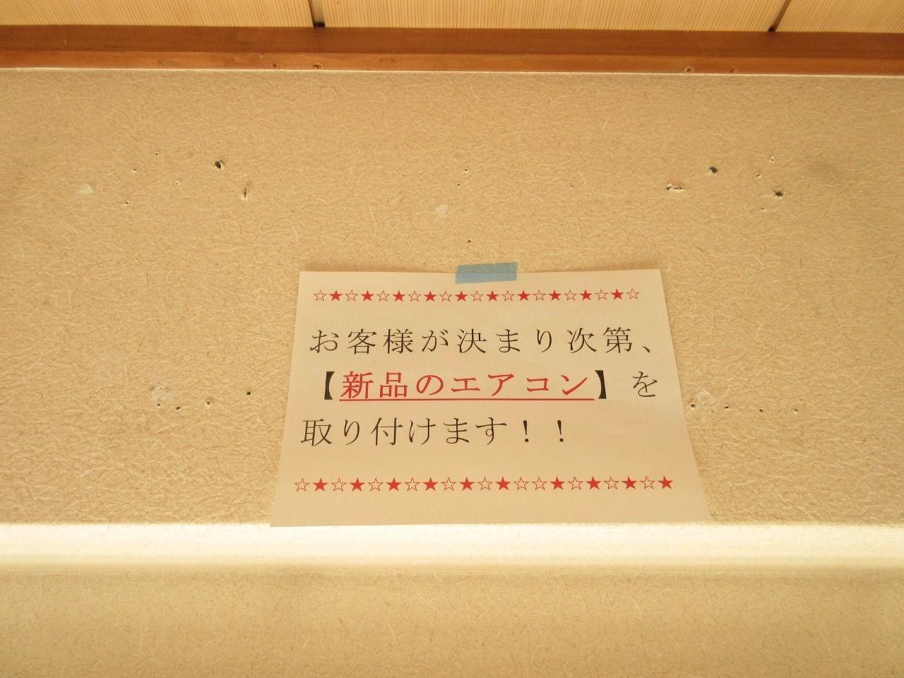 和室6畳と洋室6帖に取り付けます