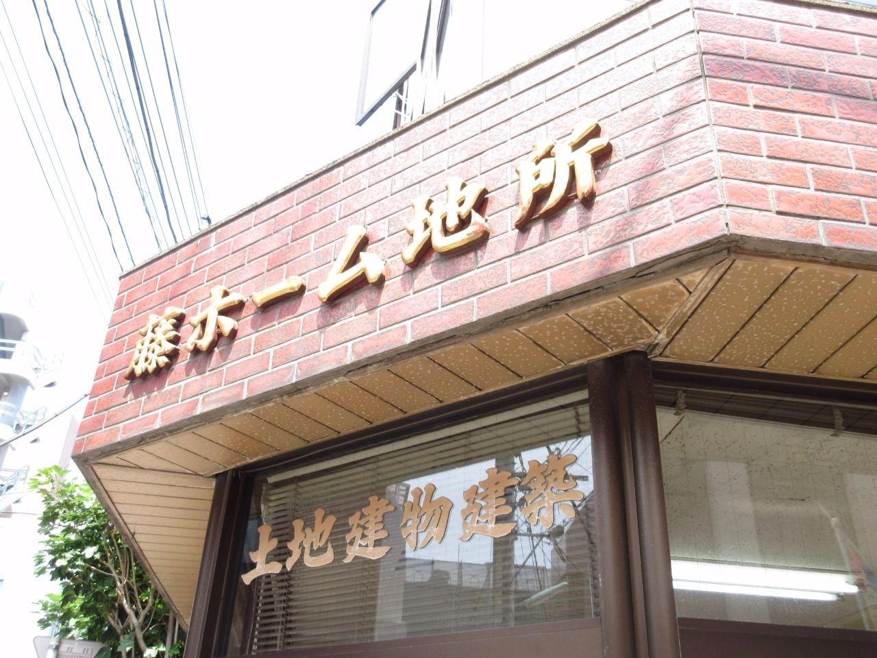 藤ホーム地所通信