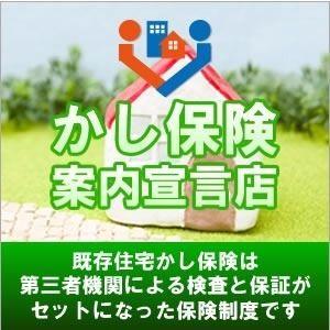 既存住宅かし保険は第三者機関による検査とほしょうがセットになった保険制度です。